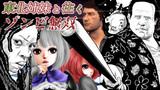 【デッドライジング3】姉妹と往くゾンビ無双 Part4