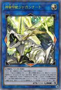 [遊戯王オリカ]神撃甲龍ジャガンナート