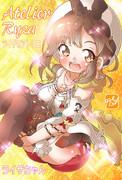 【ライザのアトリエ】体育座りライザちゃん♡