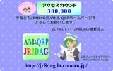 JR8DAGのAM & QRP ホームページのアクセスカウント300,000件