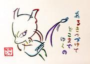 風といっしょにの歌詞の一部でミュウツーを描いてみた