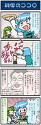 がんばれ小傘さん 3135