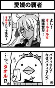 愛媛の覇者