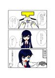 朝潮ちゃん漫画