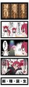 ケムリクサ4コマ漫画 その11