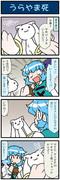 がんばれ小傘さん 3137