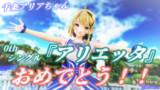 【千条アリアMMD】0thシングル「アリエッタ」おめでとう