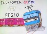 鬼退治の英雄の愛称を持つ電気機関車