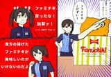 ファミマ瑞鶴とローソン加賀