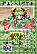 【ドットヒーローズ】攻撃型緑属性UR