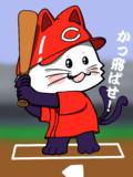 ポジティブ猫ヤミーくん 「広島カープ」
