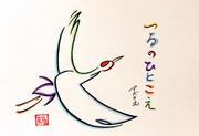 ひらがなで鶴を描いてみた