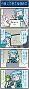 がんばれ小傘さん 3139