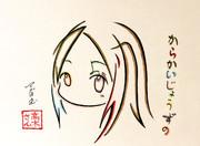 ひらがな9文字で描いた高木さん