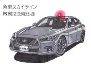 新型スカイライン 捜査用車