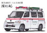 東京消防庁 小型特殊救急車