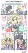 押田くんと安藤くん 2