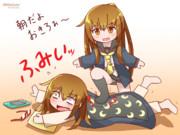 妹を起こすふみぃ