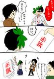 花彦く~ん遊びましょ~(三沢)
