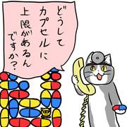 ドクター電話猫