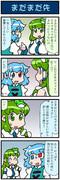 がんばれ小傘さん 3141