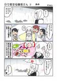 日々是空母棲姫さん 3