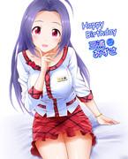 三浦あずささん、お誕生日おめでとうございます