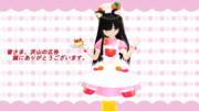 N22【MMD】 いちごタルト【広告御礼】