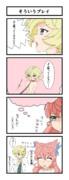 シンフォギア愉快4コママンガ【そういうプレイ】