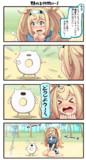 相棒【さんぷる4】