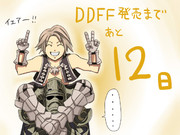 DDFF発売まであと12日!