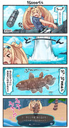 ガンビーの魚釣り【さんぷる6】