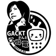 【企画終了】GACKTさんとニコ電【twitterアイコン】