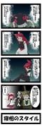 ケムリクサ4コマ漫画 その12