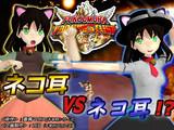 【支援絵】時空を超えた対決!ネコ耳 vs ネコ耳!?