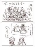 魔王のポーズ