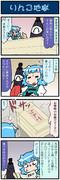 がんばれ小傘さん 3145
