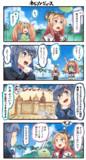 ゴトランド合流【さんぷる11】