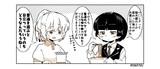 【創作漫画】黒杉ちゃんと白井ちゃん⑪