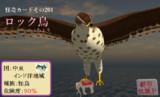 【怪奇カード-その201】ロック鳥