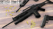 KM73式5.50mm小銃