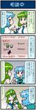 がんばれ小傘さん 3147