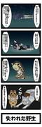 けもフレ4コマ漫画 その12
