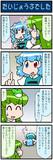 がんばれ小傘さん 3148