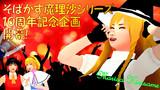 そばかす魔理沙10周年企画 開幕!【そばかす式】