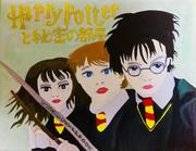 ハリーポッターと秘密の部屋