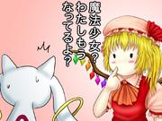 魔法少女になって・・・・よ?