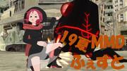 りく姉がアホ面ガード【19夏MMDふぇすと展覧会】