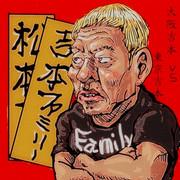 大坂吉本VS東京吉本