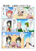 ゆゆゆい漫画70話